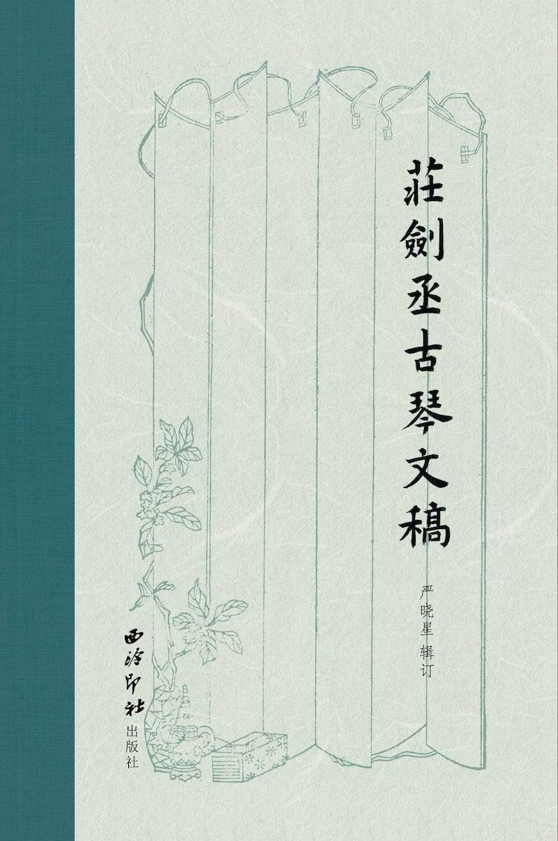 《庄剑丞古琴文稿》,严晓星辑订,西泠印社出版社2021年4月即出