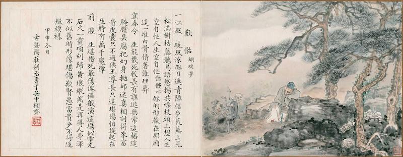 昆曲《蝴蝶梦·叹骷》,樊少云绘图,庄剑丞录曲