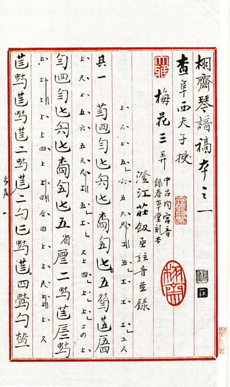 庄剑丞《栩斋琴谱稿本》首叶,私人收藏