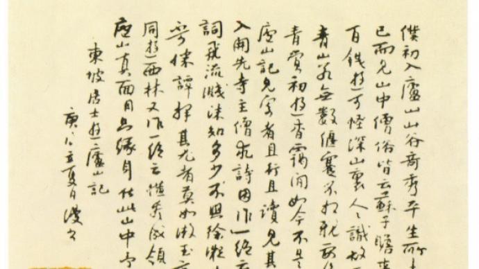 立夏品墨:朱耷抄文,伊秉绶书联,吴昌硕刻印