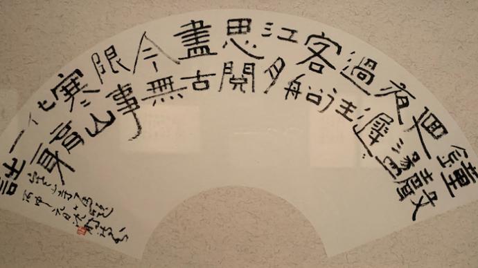 九十沈鹏在京展诗书:字形中的诗意与节奏