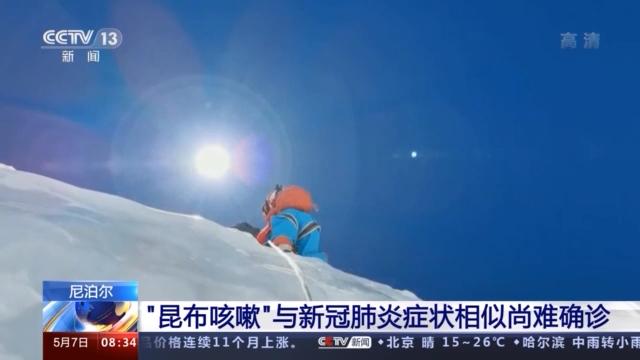 """必晟平台登录:尼泊尔官方称珠峰大本营一切正常,""""严重咳嗽""""者尚难确诊"""