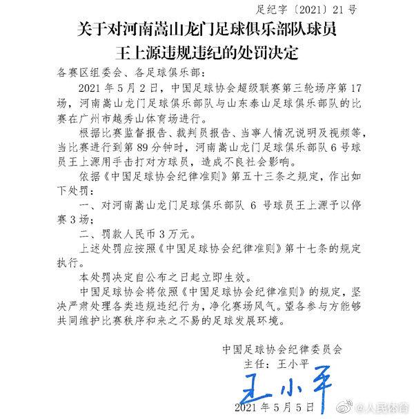 星启娱乐新闻:河南嵩山龙门球员王上源赛中击打对方球员,被停赛3场罚3万