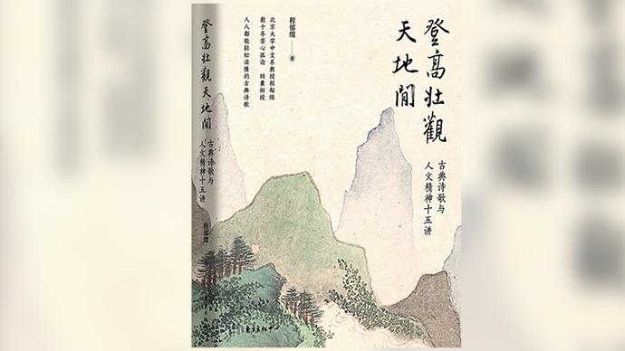 程郁缀:古诗中的大境界和大情怀