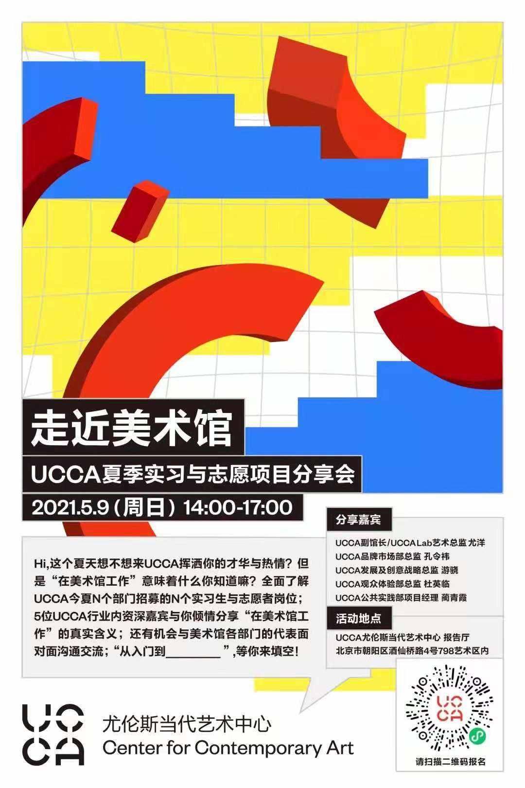 详情请关注UCCA尤伦斯当代艺术中心微信公众号