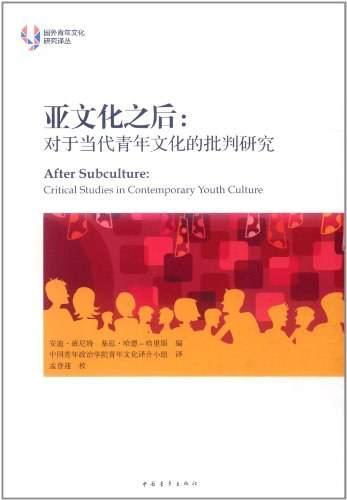 """该书是研究青年亚文化理论和个案的新近著作,包括""""理论阅读""""和""""个案研究""""两部分。前者试图对在青年研究领域已经成为普遍分析模式的亚文化理论进行批判性再评价,后者包含对青少年经常出没的各种文化空间和经常参与的各种文化实践所做的有趣剖析。"""