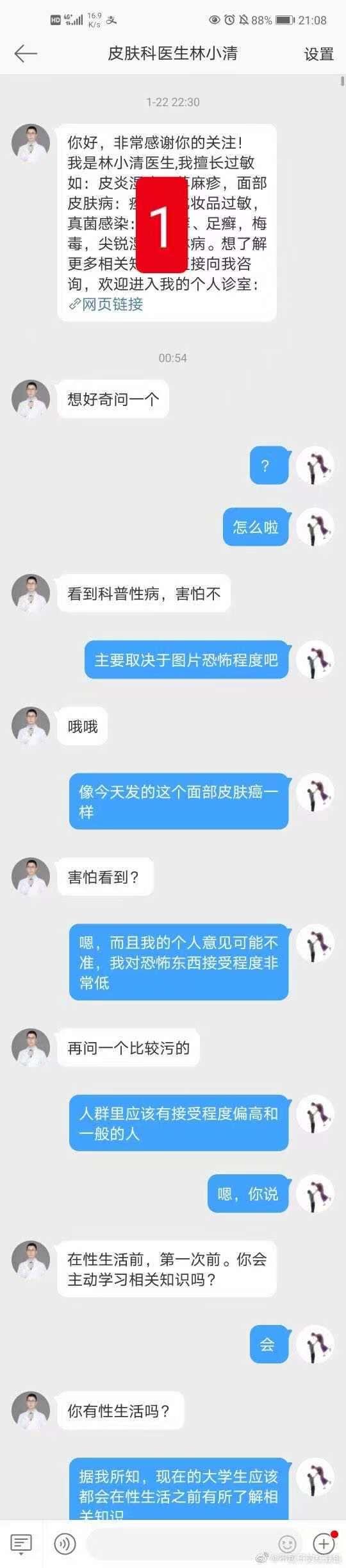 """""""不包子的红豆包""""在微博晒出两人的第一次聊天截图 图片来源:微博"""