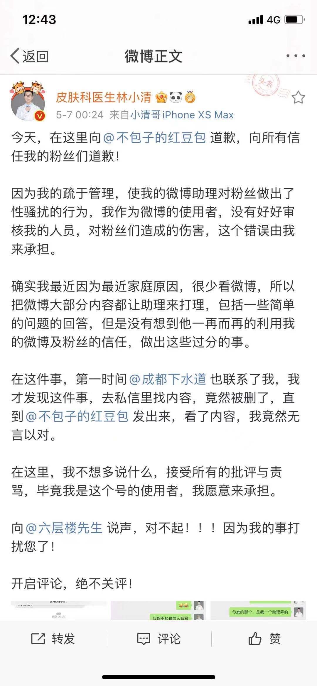 皮肤科医生林小清道歉 来源:微博截图