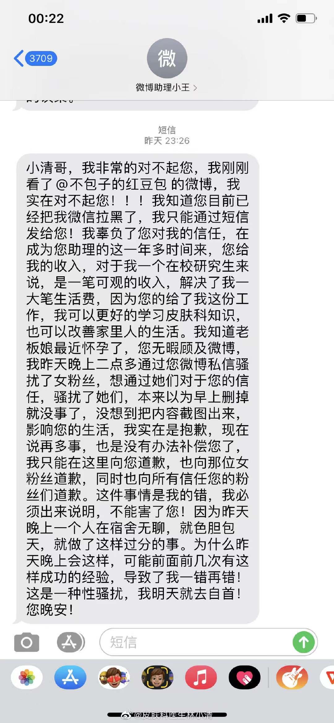 皮肤科医生林小清在微博晒出助理向自己道歉的图 图片来源:微博