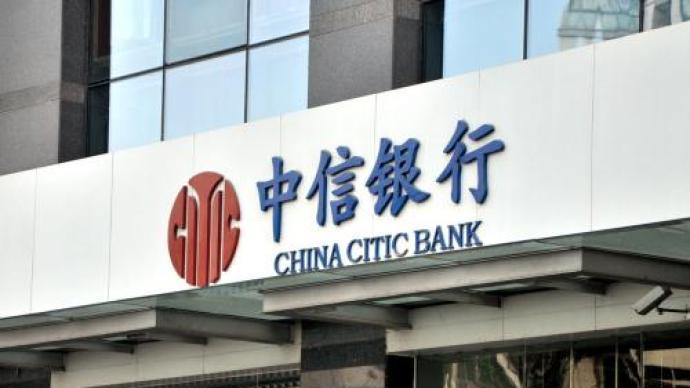 中信银行声明:禁止账户用于比特币交易