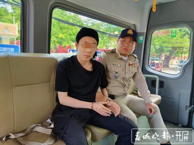 黄晨阳潜逃柬埔寨后被抓。开屏新闻 图