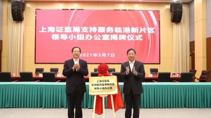 上海证监局临港办公室揭牌,促进新片区金融机构积聚创新发展