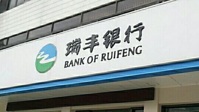 瑞丰银行获IPO批文,去年营收增5.19%净利增6.4%
