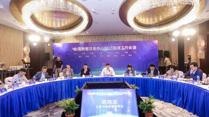 数据交易有何挑战?全国数据交易中心联席工作会议在沪召开