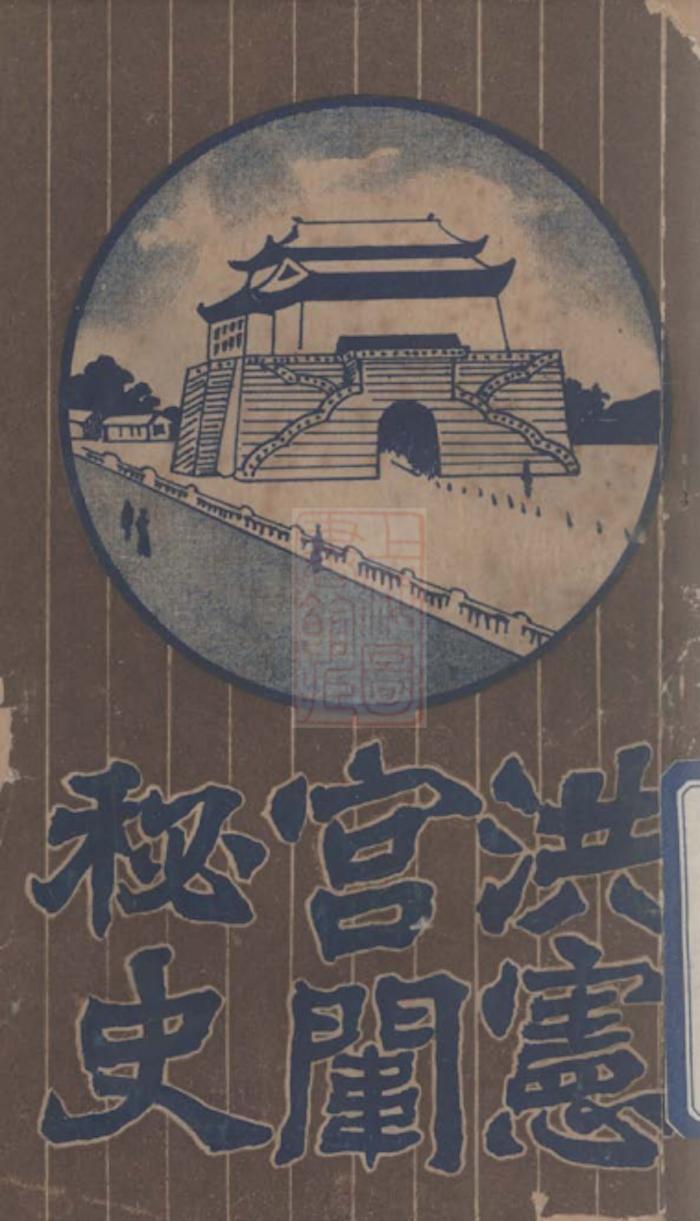 《洪宪宫闱秘史》