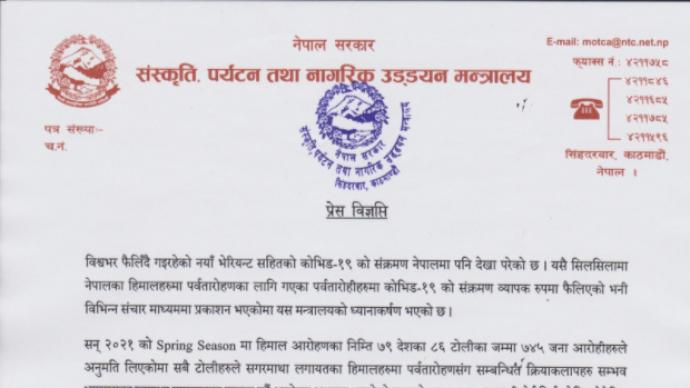 尼泊尔官方正式确认珠峰地区没有发生健康危机