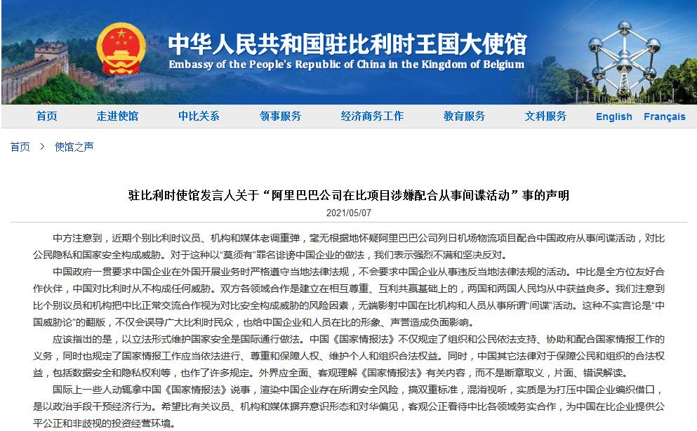 中国驻比利时大使馆网站截图