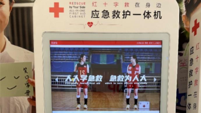 """""""红十字应急救护一体机""""亮相,将逐步在校园等地进行投放"""