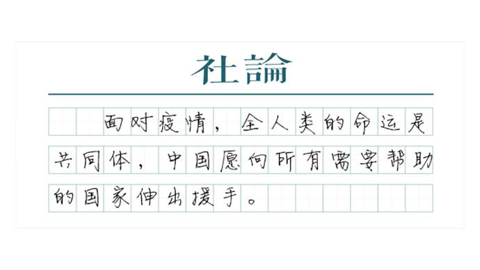 """【社论】中国疫苗是""""人民的疫苗"""""""