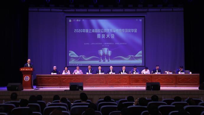 上海高校公共关系学奖学金7年发放两百多万元,近七百人获奖