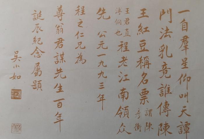 吴小如为程君谋百年诞辰纪念题词