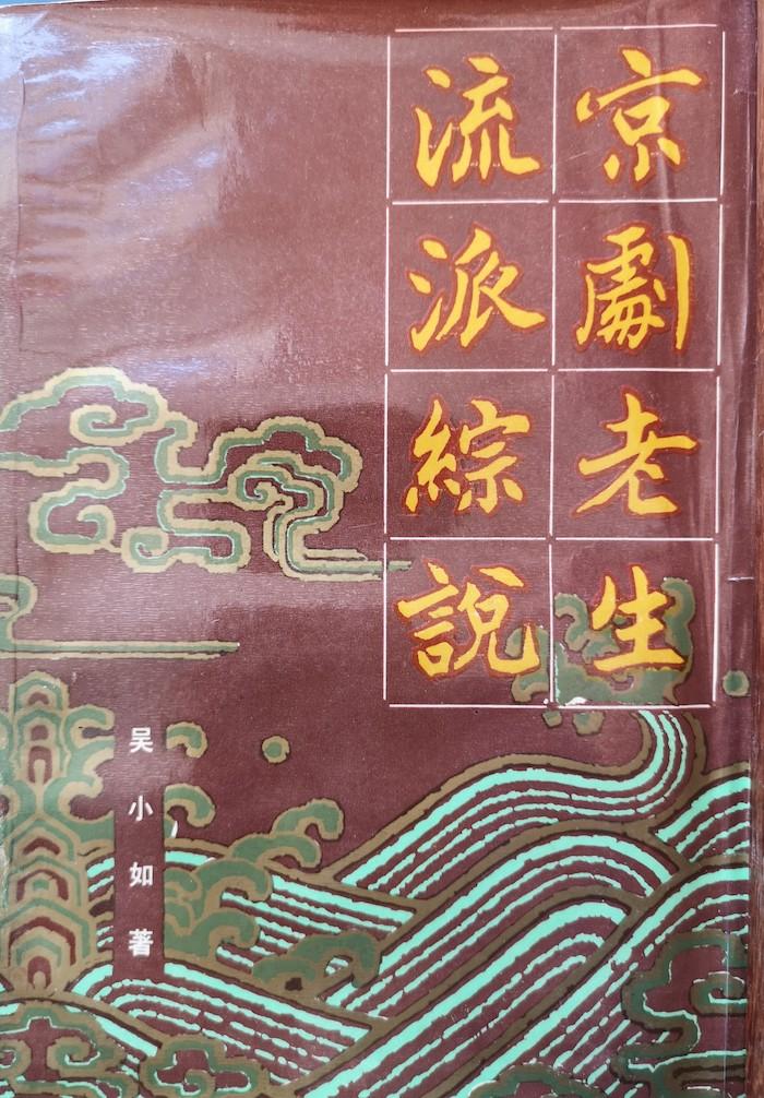 《京剧老生流派综说》封面(1986版)