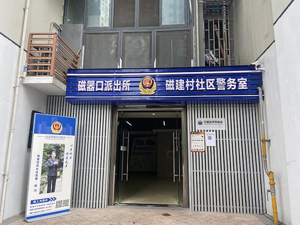 """设在小区里的""""巧姐无声警务室""""。澎湃新闻记者 王鑫 图"""