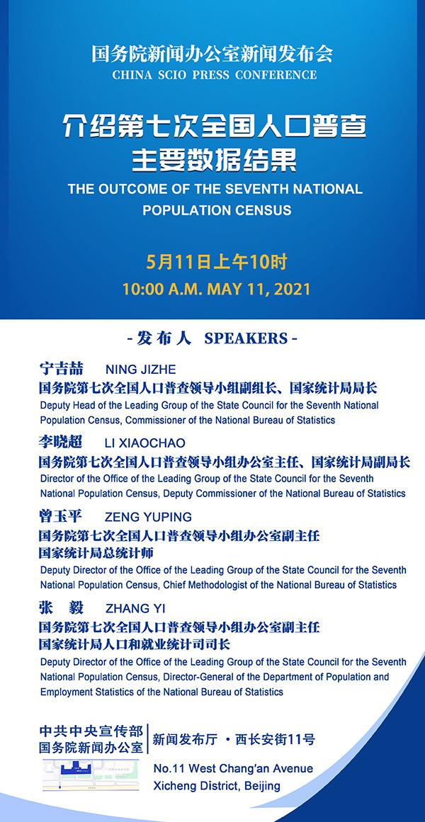 必晟平台登录:第七次全国人口普查主要数据即将公布
