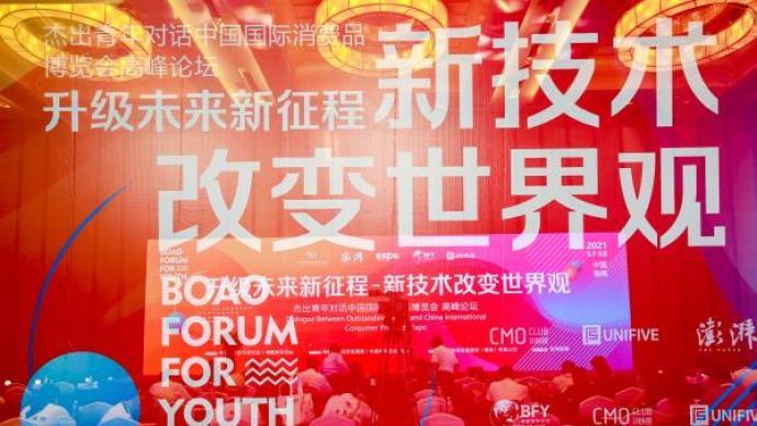 海南首届消博会与青年共话未来