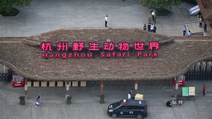 法定代表人被采取刑事强制措施,杭州野生动物世界背后是谁?