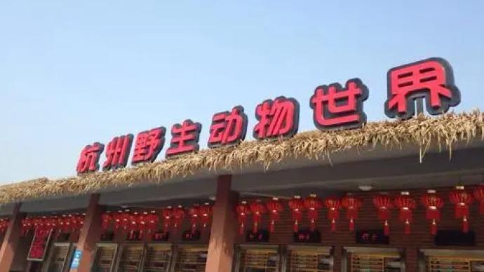 """杭州富阳通报""""金钱豹出逃"""":涉事动物园整改不到位绝不开园"""