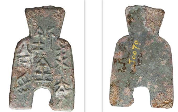 魏国铲形币(战国)华东师范大学中国古钱币博物馆藏