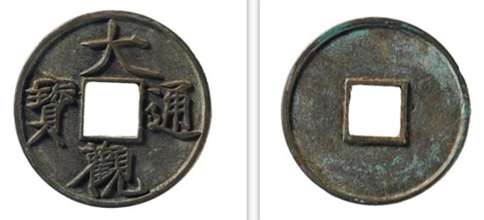 大观通宝(宋代)华东师范大学中国古钱币博物馆藏