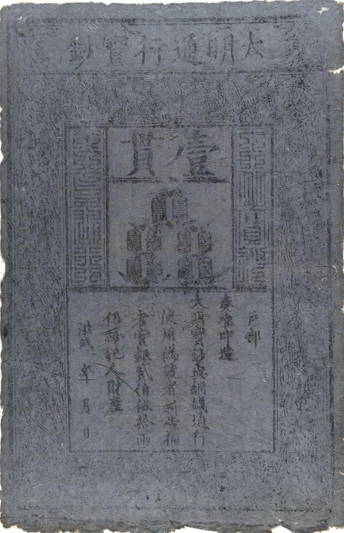 大明通行宝钞 一贯 (明代)华东师范大学中国古钱币博物馆藏