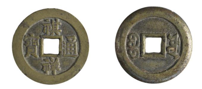 褀祥通宝(清代)华东师范大学中国古钱币博物馆藏