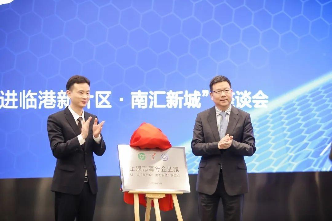 必晟娱乐新闻:上海市青年企业家驻临港新片区联系点揭牌,将输送创业者资源