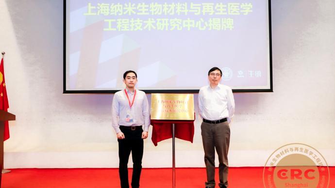 上海纳米生物材料与再生医学工程技术研究中心落户东华大学