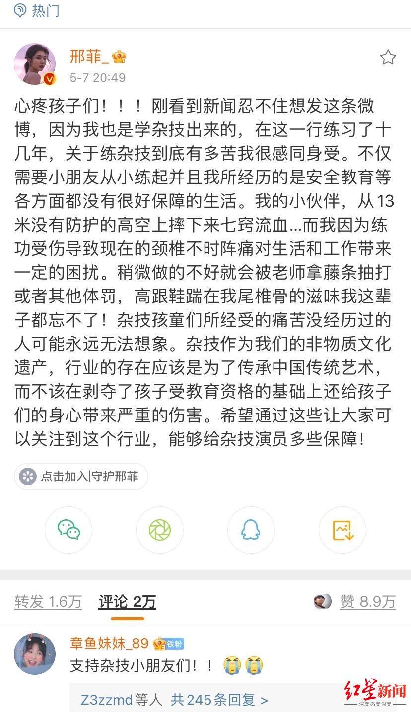 青年演员邢菲微博呼吁