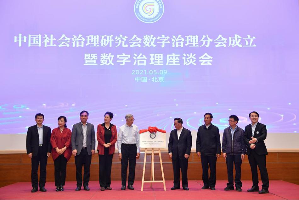 中国社会治理研究会数字治理分会成立现场。 本文图片均由主办方供图