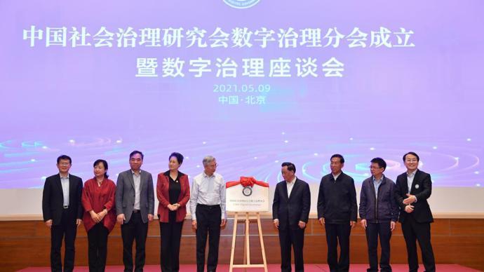 中国社会治理研究会数字治理分会成立,将定期编制相关蓝皮书