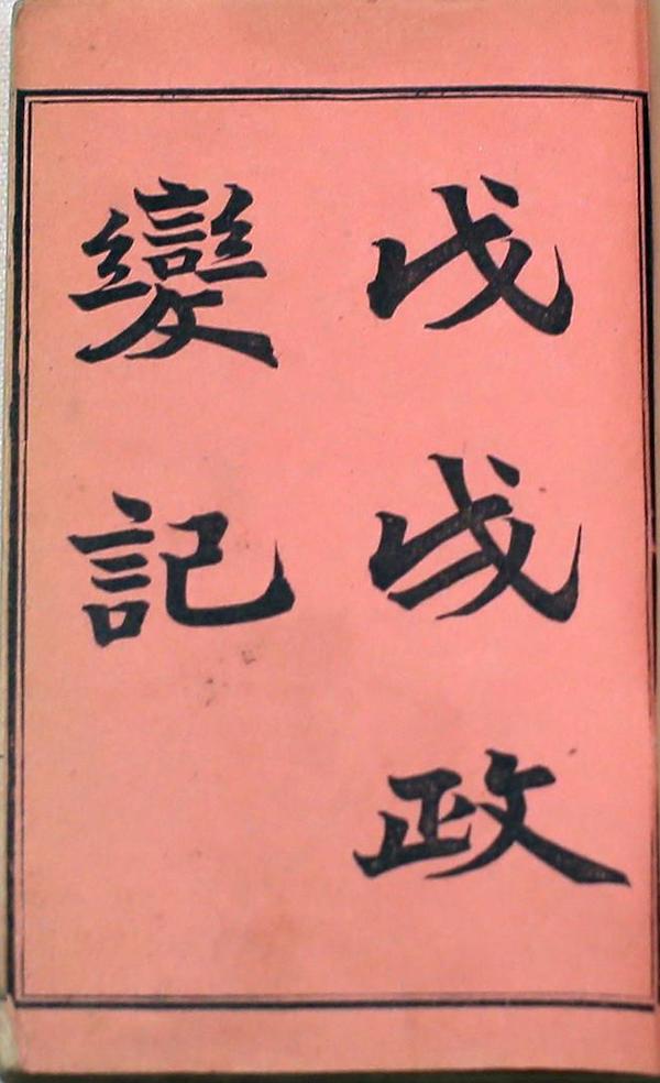 梁启超《戊戌政变记》