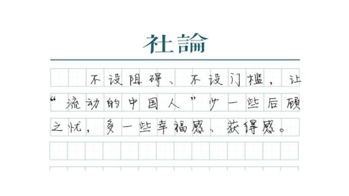 """【社论】户籍业务跨省通办,助益""""人的发展"""""""