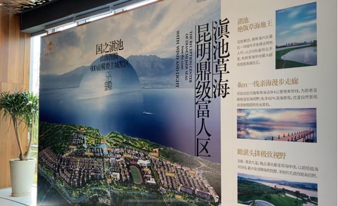 """宝能集团""""滇池九玺""""地产项目位于草海5号片区,宣称要打造昆明鼎级富人区"""