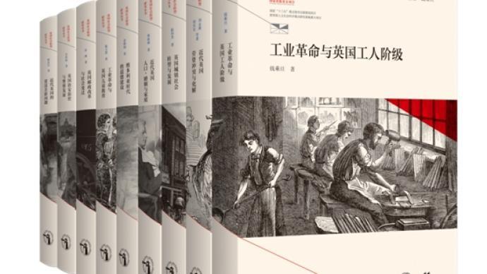 最早完成工业化与社会转型的国家,留下了哪些历史经验?