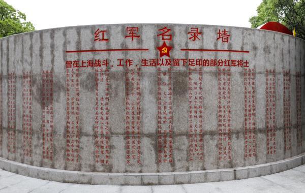 2021年5月11日,园内一面曾在上海战斗、工作的部分红军将士的纪念墙。