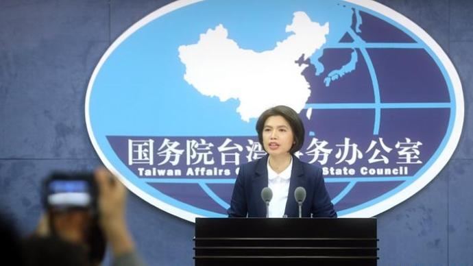 """国台办:民进党当局避免战争最好方法就是放弃""""台独""""立场"""
