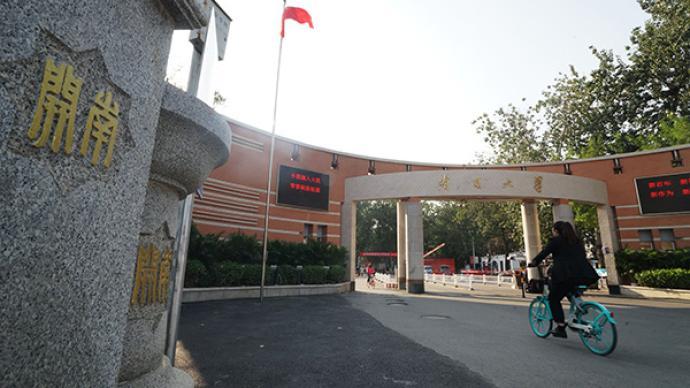 南开大学全面启动部署滨海校区规划与建设工作