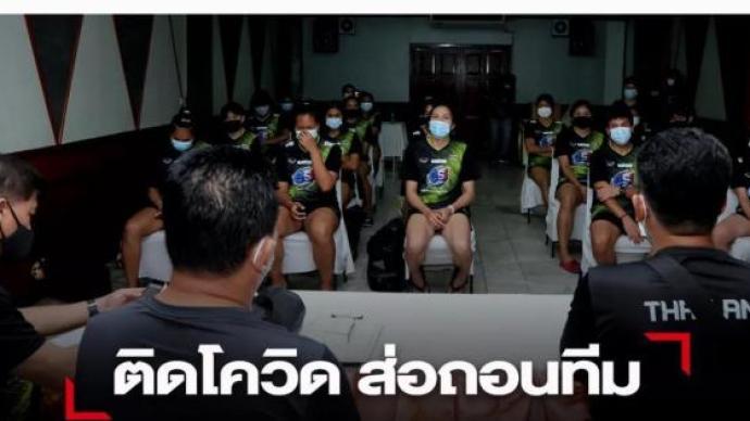 中国女排躲过?;??泰国女排26人确诊新冠,已退出世界联赛