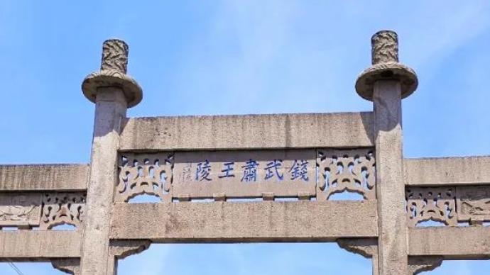 杭州通报钱镠墓盗掘案:被盗文物已全部追回,抓获39人