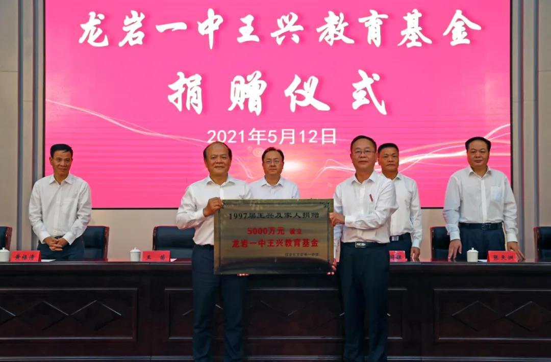 摩登6官网平台美团CEO王兴及家人向龙岩一中捐赠五千万元设教育基金